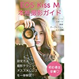 Canon EOS Kiss M 本格撮影ガイド