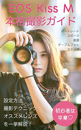 How to shoot professional photos with Canon EOS M50 (Japanese Edition)
