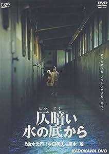 仄暗い水の底から(2002)