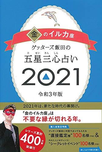 ゲッターズ飯田の五星三心占い2021 金のイルカ座の詳細を見る