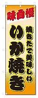 のぼり旗 いか焼き (W600×H1800)