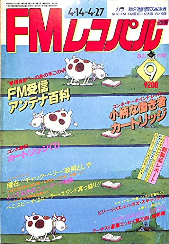 FMレコパル 西版 1980年4月14日号 NO.9 チャック・ベリー ビリー・ジョエル ボズ・スキャッグス 越美晴