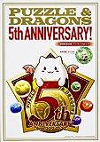 パズル&ドラゴンズ 5th ANNIVERSARY (カドカワエンタメムック)
