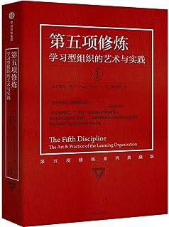 第五项修炼(系列珍藏版):学习型组织的艺术与实践(美)彼得?圣吉 9787508669052