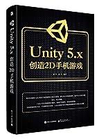 Unity 5.x创造2D手机游戏(双色)