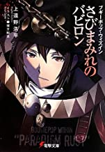 Boogiepop Within
