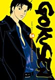 Gokusen T14