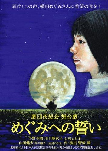 舞台劇 めぐみへの誓い [DVD]