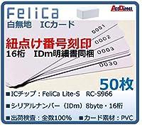 Feh-001【50枚 連番紐づけ刻印 IDm16桁 明細同梱】セキュリティ強化の推進フェリカICカード! FeliCa Lite-S RC-S966 ※頭文字12桁が統一してあるので入力ミスも軽減され喜ばれております。