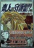恋人は守護霊!? 10 (ノーラコミックスCAINシリーズ)