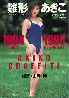雛形あきこグラフィティ―1994ー1996