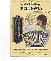 日本でいちばん簡単なタロット占い