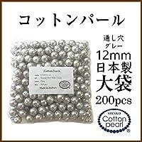 コットンパール パーツ 日本製 丸 両穴 グレー 12mm 1.2cm 200個 おまけ付