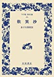 歎異抄 (ワイド版 岩波文庫)