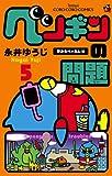 ペンギンの問題(5) (てんとう虫コミックス)