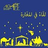 Bhal Eid Ana Shou Bzid