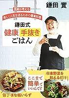 医師が考える 楽しく人生を送るための簡単料理 鎌田式 健康手抜きごはん