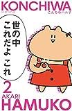 こんちわハム子 分冊版(2) (別冊フレンドコミックス)