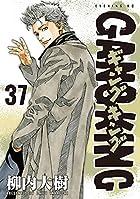 ギャングキング 第37巻