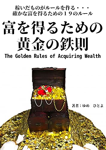 富を得るための黄金の鉄則: 富を得るための19のルール