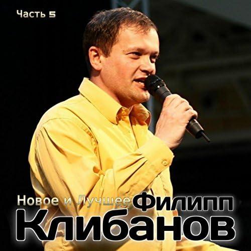 Filipp Klibanov