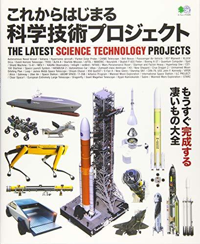 これからはじまる 科学技術プロジェクト (エイムック)
