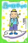 『星の王子さま』のカバーアート