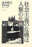 社会主義の危機は人類の危機―武井昭夫状況論集1980‐1993
