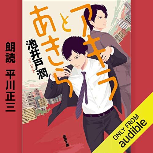 『アキラとあきら』のカバーアート
