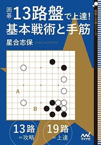 囲碁・13路盤で上達! 基本戦術と手筋 (囲碁人文庫シリーズ)