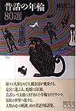 昔話の年輪80選 (ちくまライブラリー)