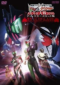 仮面ライダー×仮面ライダーW&ディケイド MOVIE大戦2010