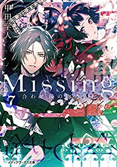 Missing7 合わせ鏡の物語〈下〉 (メディアワークス文庫)