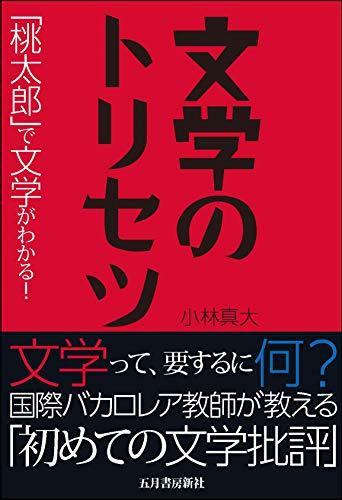 文学のトリセツ ー「桃太郎」で文学がわかる!