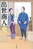 出世商人(二) (文春文庫)