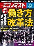 週刊エコノミスト 2020年 3/3号