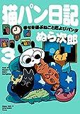 猫パン日記 幸せを運ぶねこと厄よびパンダ3【電子特別版】 (カドカワデジタルコミックス)