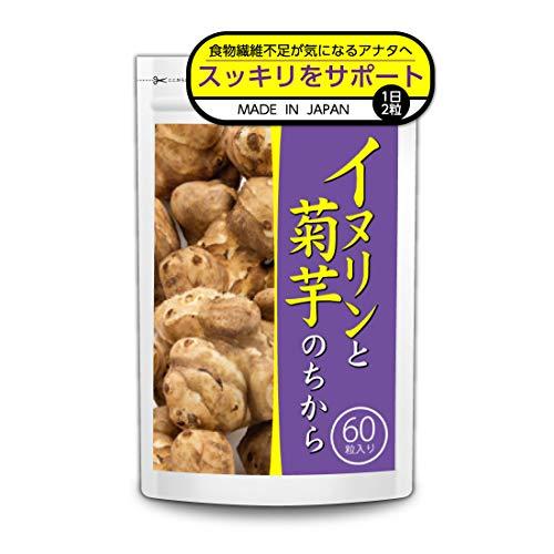 イヌリンと菊芋のちから イヌリン 菊芋 水溶性食物繊維 ケイ素 国産 サプリメント (30日分60粒入り)