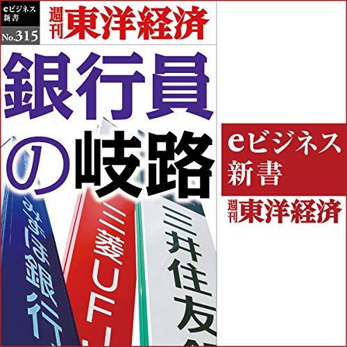 『銀行員の岐路(週刊東洋経済eビジネス新書No.315)』のカバーアート