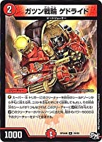 デュエルマスターズ新4弾/DMRP-04裁/25/R/ガツン戦輪 ゲドライド