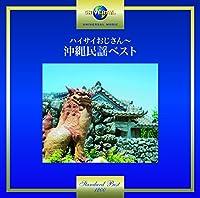 ハイサイおじさん~沖縄民謡ベスト