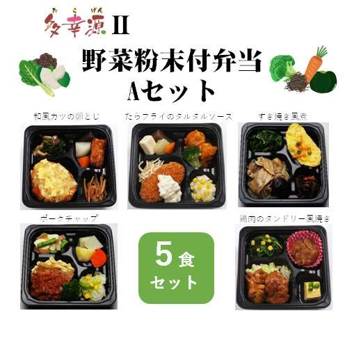 野菜粉末付き冷凍弁当�UAセット