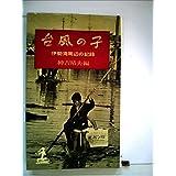台風の子―伊勢湾周辺の記録 (1960年) (カッパ・ブックス)