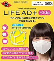 LIFEAD+Kids ライフADプラスキッズ マスクインナーカバー