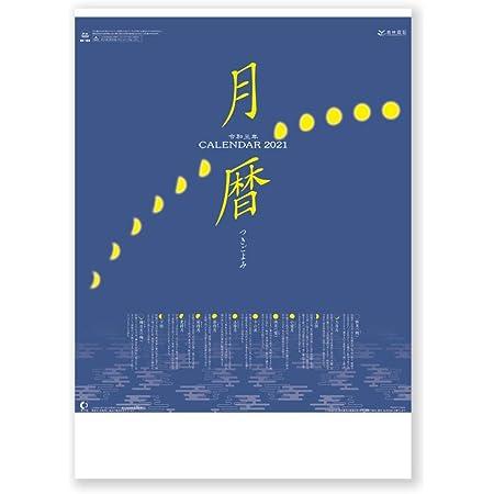新日本カレンダー 2021年 カレンダー 壁掛け 月暦 NK169