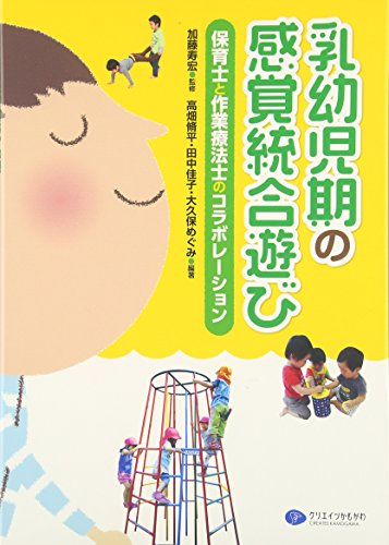 乳幼児期の感覚統合遊び