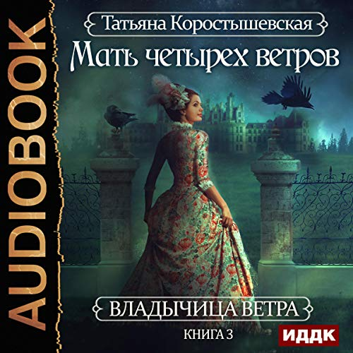 Mistress of the Wind III: Mother of the Four Winds (Russian Edition) Titelbild