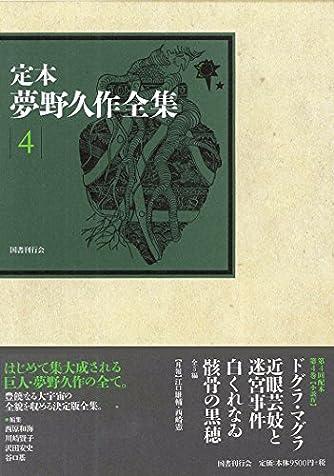 定本 夢野久作全集 第4巻