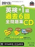 2013年度版英検準1級過去6回全問題集CD (旺文社英検書)
