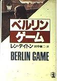 ベルリン・ゲーム (光文社文庫 海外シリーズ テ 1-1)